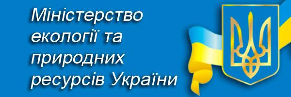 Міністерство екології та природніхресурсів України